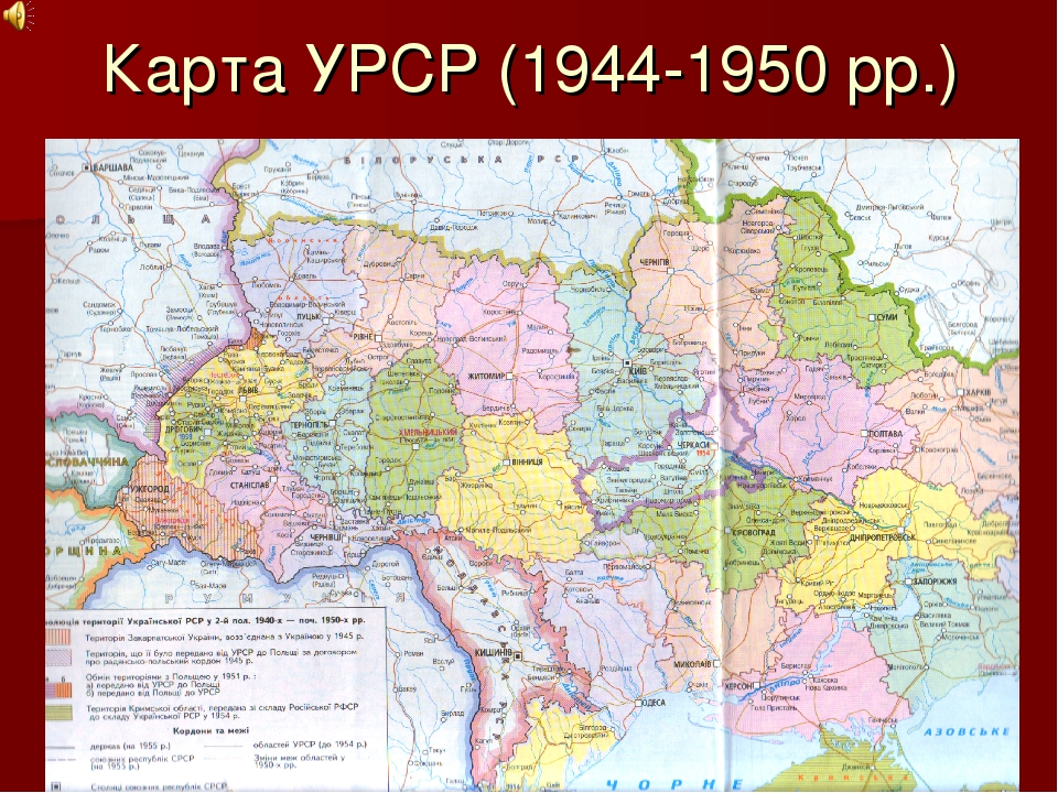 Карта УРСР (1944-1950 рр.)