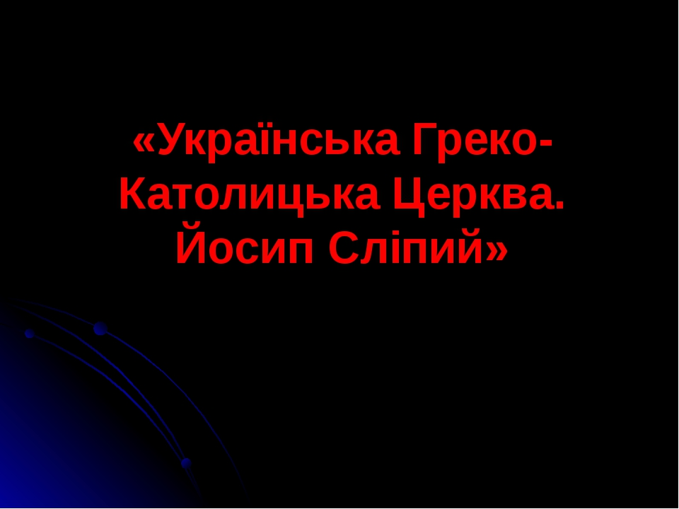 «Українська Греко-Католицька Церква. Йосип Сліпий»