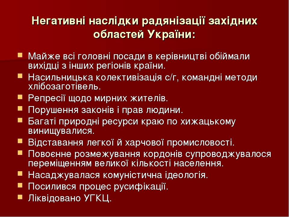 Негативні наслідки радянізації західних областей України: Майже всі головні посади в керівництві обіймали вихідці з інших регіонів країни. Насильни...