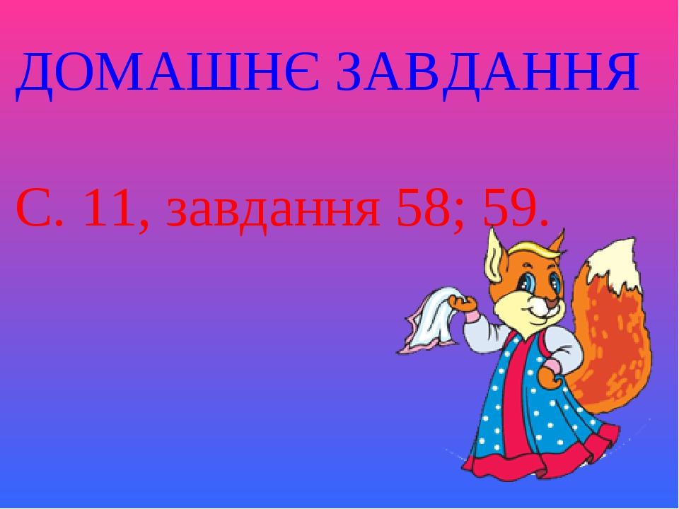 ДОМАШНЄ ЗАВДАННЯ С. 11, завдання 58; 59.
