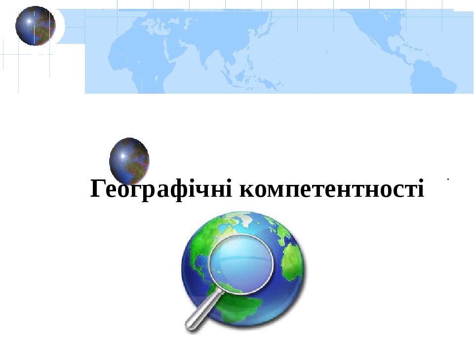 . Географічні компетентності