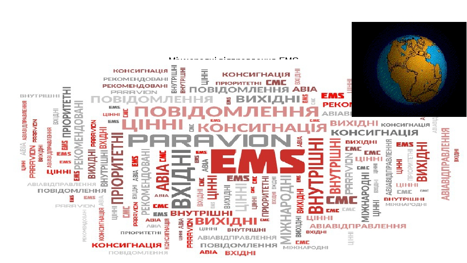 Міжнародні відправлення EMS