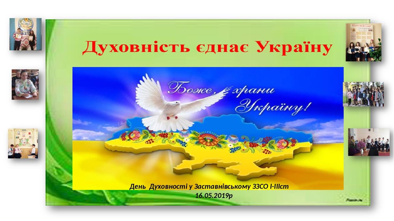 День Духовності у Заставнівському ЗЗСО І-ІІІст 16.05.2019р