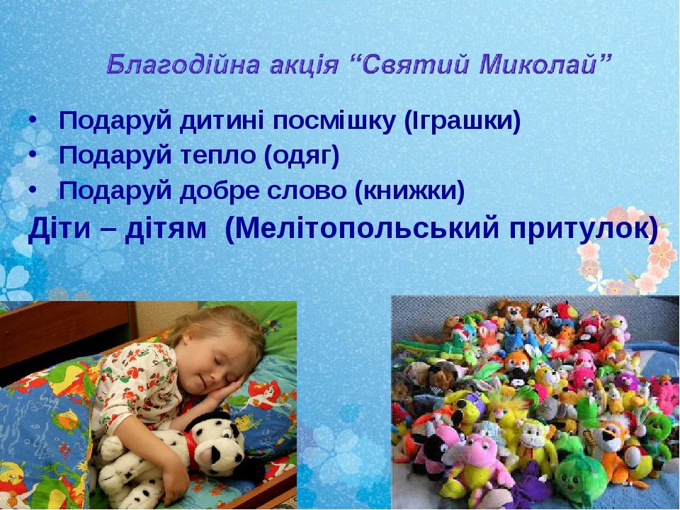 Подаруй дитині посмішку (Іграшки) Подаруй тепло (одяг) Подаруй добре слово (книжки) Діти – дітям (Мелітопольський притулок)