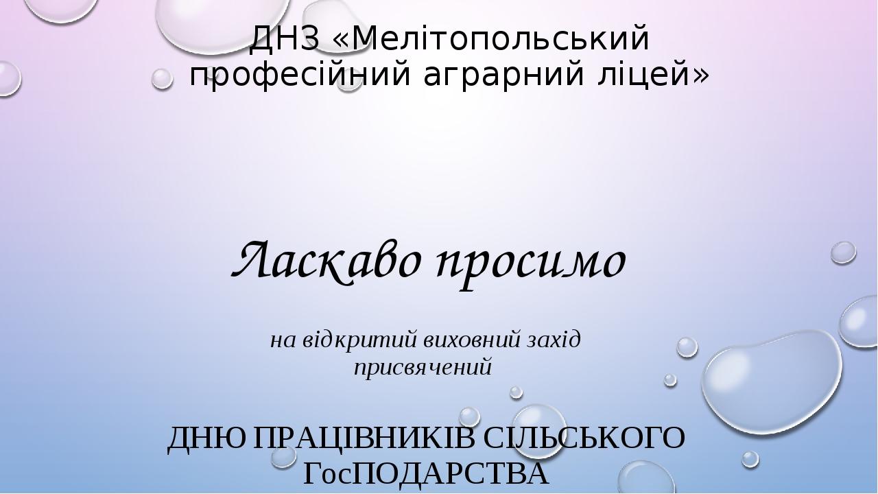 Ласкаво просимо на відкритий виховний захід присвячений ДНЮ ПРАЦІВНИКІВ СІЛЬСЬКОГО ГосПОДАРСТВА ДНЗ «Мелітопольський професійний аграрний ліцей»