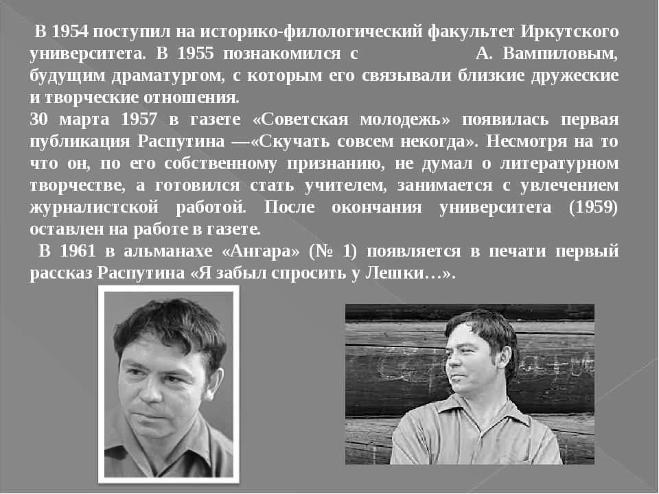 В 1954 поступил на историко-филологический факультет Иркутского университета. В 1955 познакомился с А. Вампиловым, будущим драматургом, с которым е...
