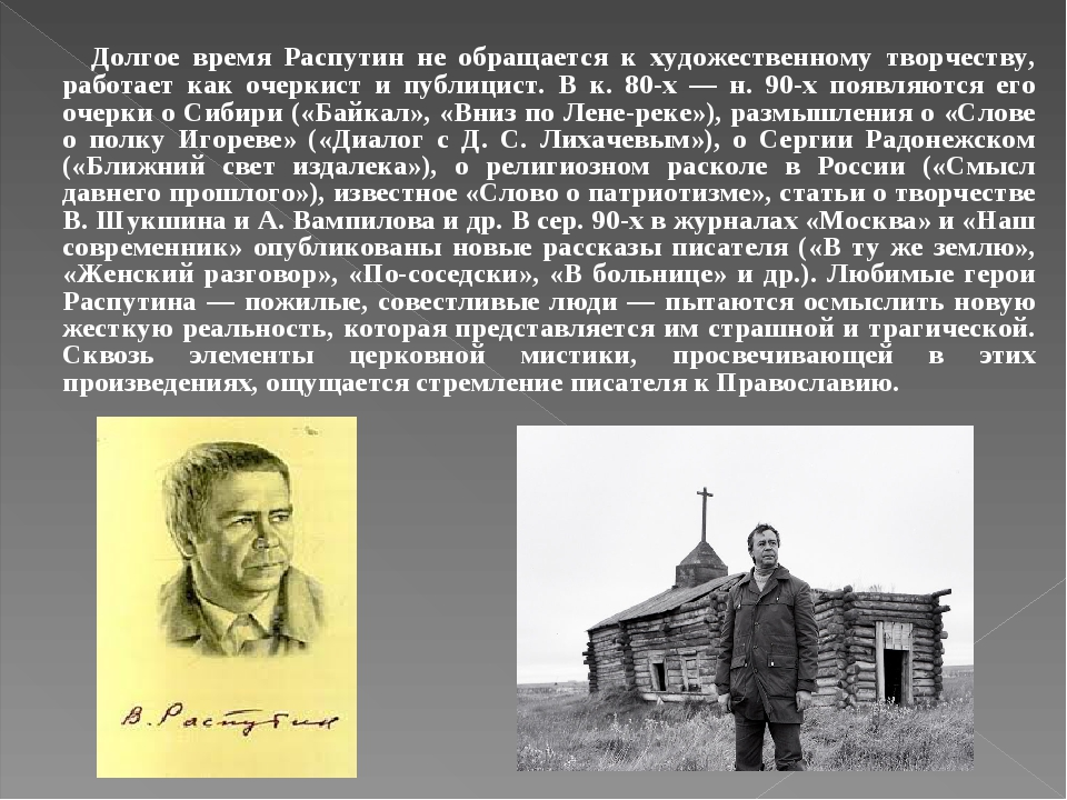 Долгое время Распутин не обращается к художественному творчеству, работает как очеркист и публицист. В к. 80-х — н. 90-х появляются его очерки о Си...