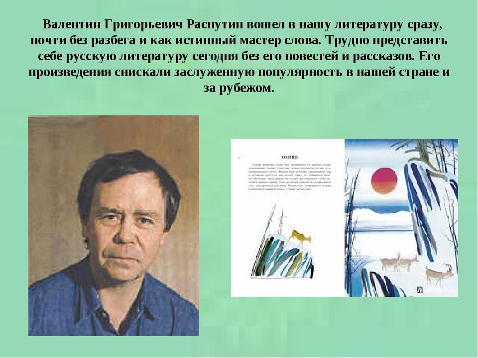 Валентин Григорьевич Распутин вошел в нашу литературу сразу, почти без разбега и как истинный мастер слова. Трудно представить себе русскую литерат...