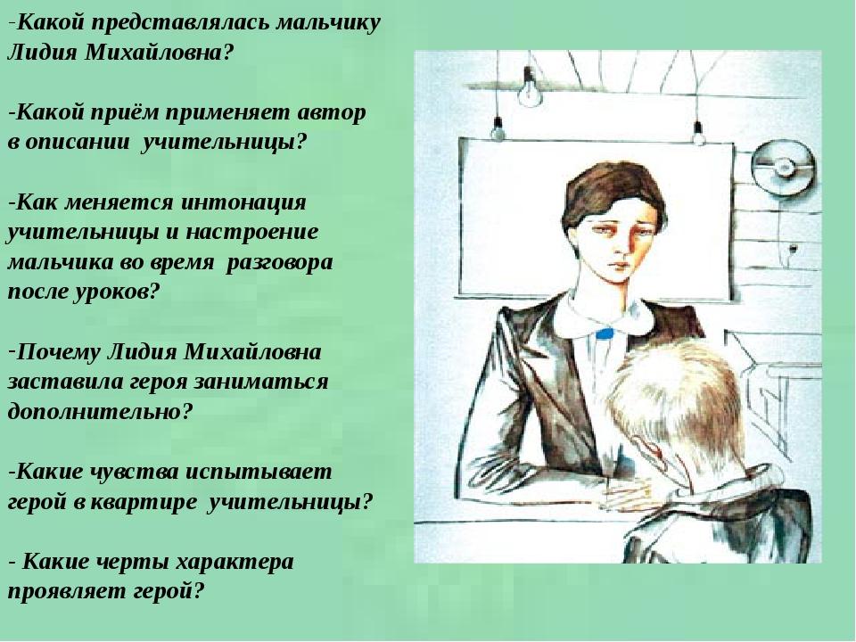 -Какой представлялась мальчику Лидия Михайловна? -Какой приём применяет автор в описании учительницы? -Как меняется интонация учительницы и настрое...