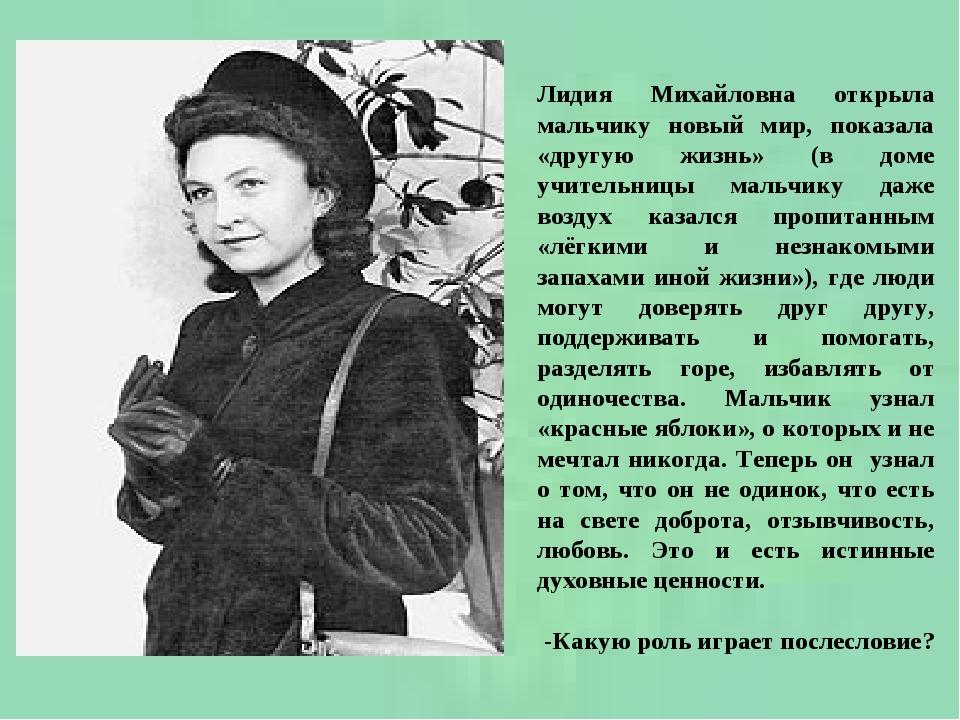 Лидия Михайловна открыла мальчику новый мир, показала «другую жизнь» (в доме учительницы мальчику даже воздух казался пропитанным «лёгкими и незнак...
