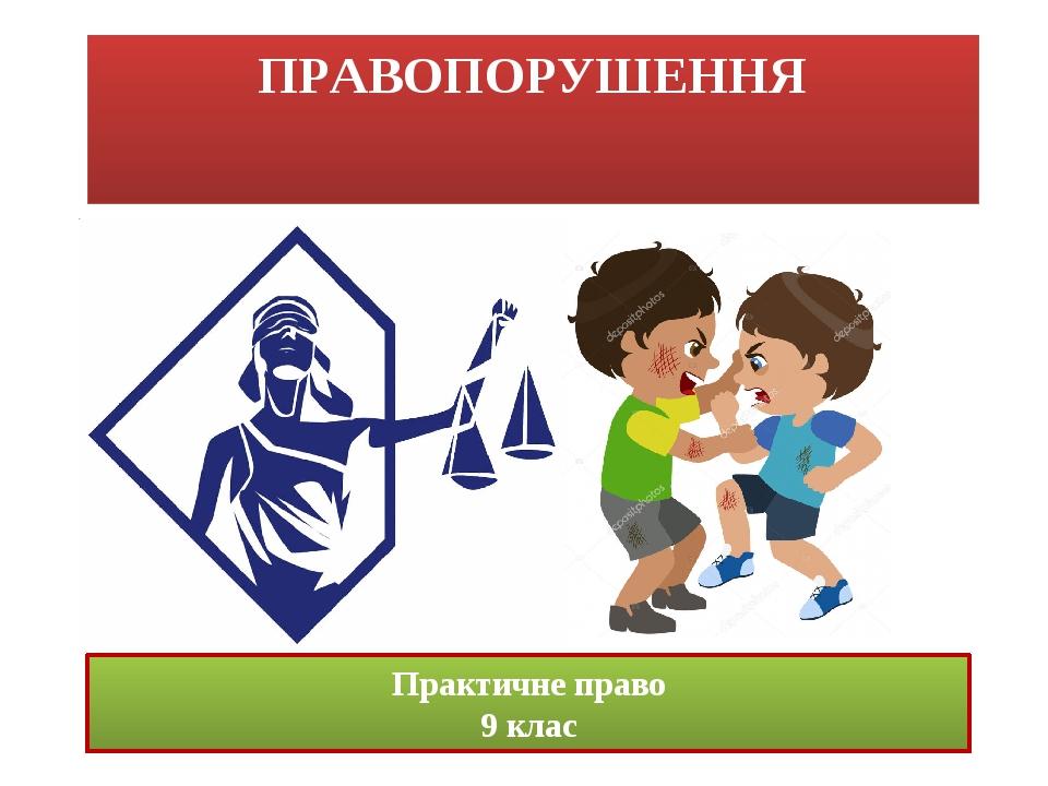 ПРАВОПОРУШЕННЯ Практичне право 9 клас