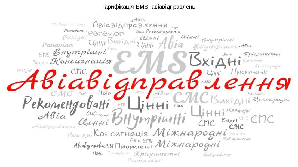 Тарифікація ЕМS авіавідправлень