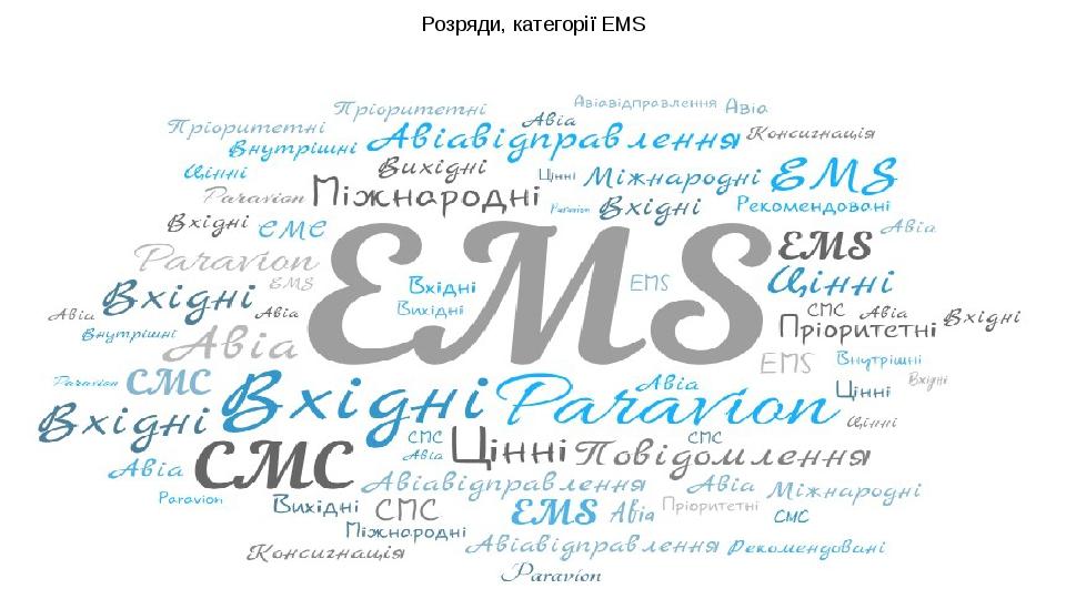 Розряди, категорії EMS