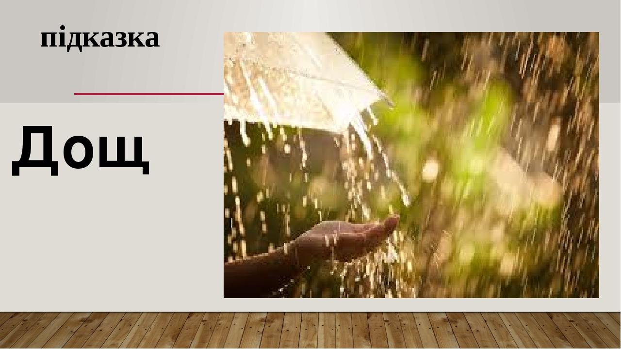 підказка Дощ