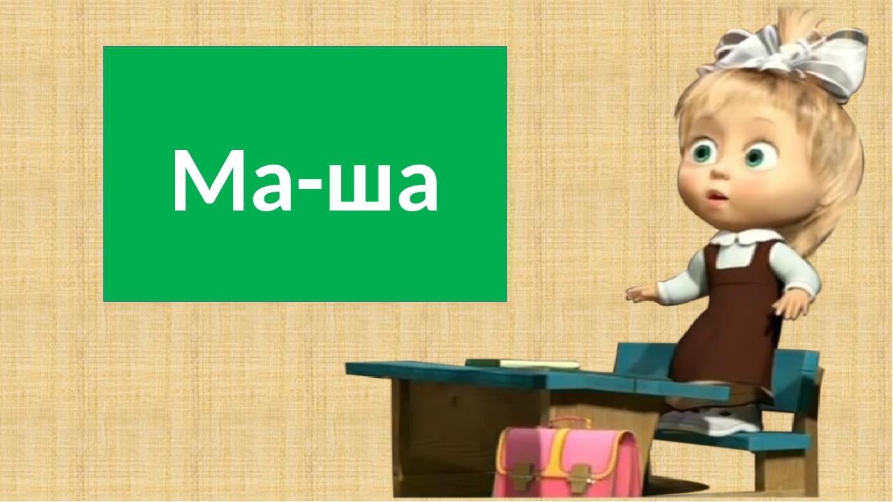 Ма-ша