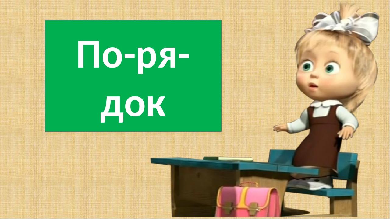 По-ря-док