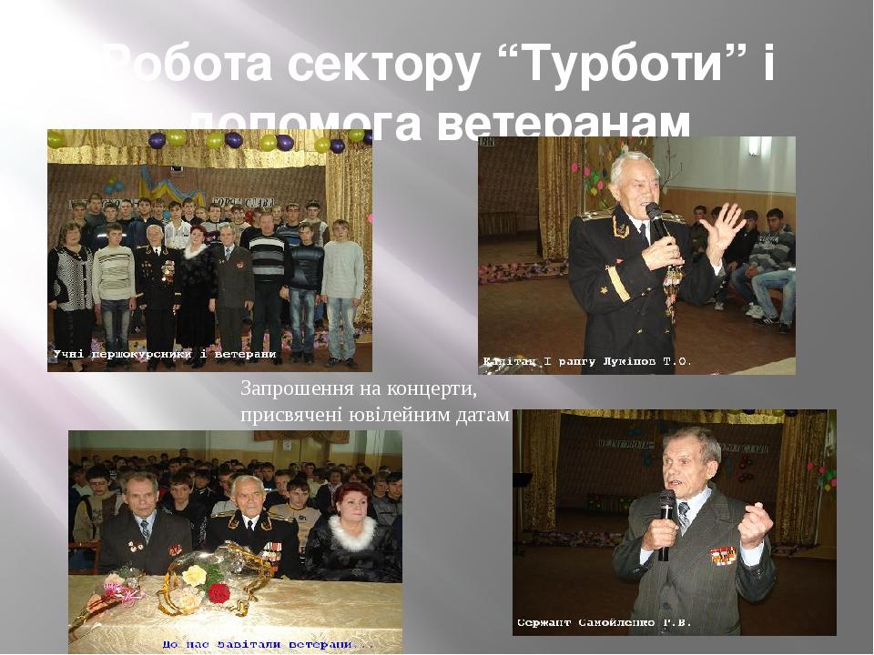 """Робота сектору """"Турботи"""" і допомога ветеранам Запрошення на концерти, присвячені ювілейним датам"""