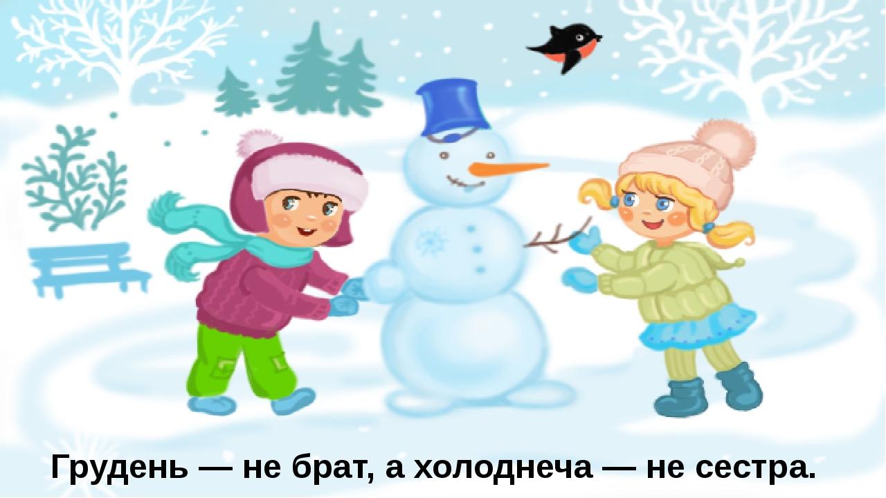 Грудень — не брат, а холоднеча — не сестра.