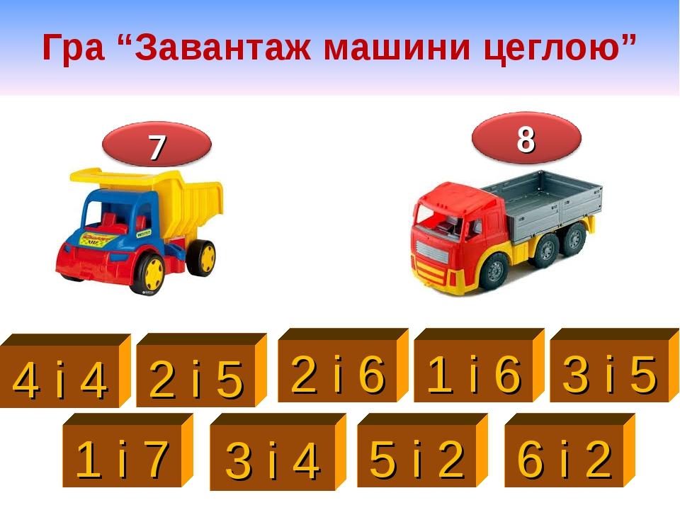 """Гра """"Завантаж машини цеглою"""" 4 і 4 2 і 5 2 і 6 1 і 6 3 і 5 1 і 7 3 і 4 5 і 2 6 і 2"""