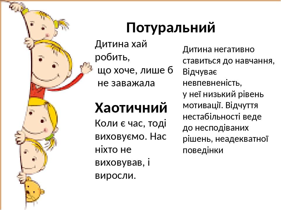 Дитина хай робить, що хоче, лише б не заважала Хаотичний Коли є час, тоді виховуємо. Нас ніхто не виховував, і виросли. Потуральний Дитина негативн...