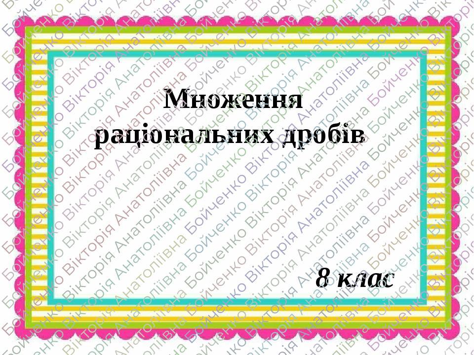 Множення раціональних дробів 8 клас