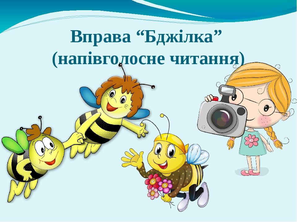 """Вправа """"Бджілка"""" (напівголосне читання)"""
