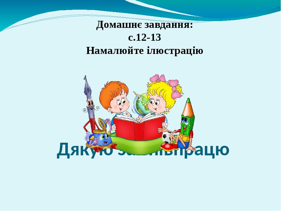 Дякую за співпрацю Домашнє завдання: с.12-13 Намалюйте ілюстрацію