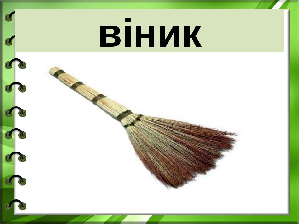віник
