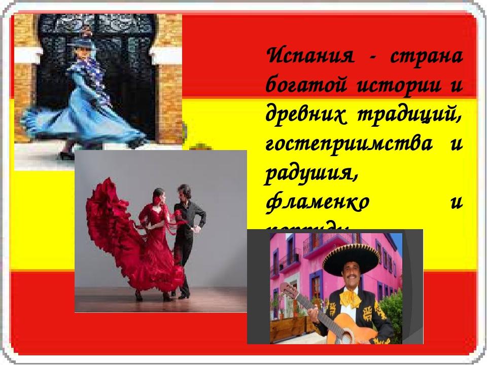 Испания - страна богатой истории и древних традиций, гостеприимства и радушия, фламенко и корриды.
