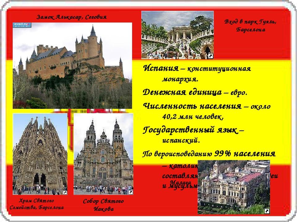 Испания – конституционная монархия. Денежная единица – евро. Численность населения – около 40,2 млн человек. Государственный язык – испанский. По в...