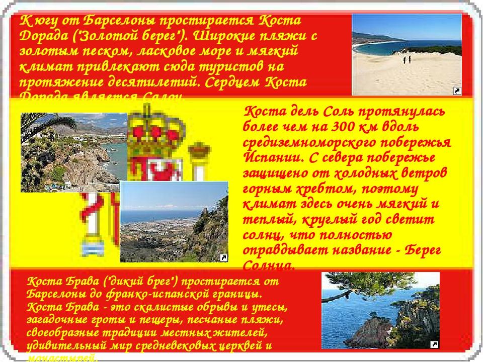 Коста дель Соль протянулась более чем на 300 км вдоль средиземноморского побережья Испании. С севера побережье защищено от холодных ветров горным х...
