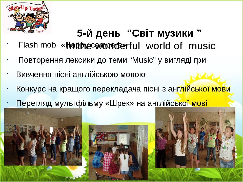 """5-й день """"Світ музики """" In the wonderful world of music Flash mob «Happy campers» Повторення лексики до теми """"Music"""" у вигляді гри Вивчення пісні а..."""