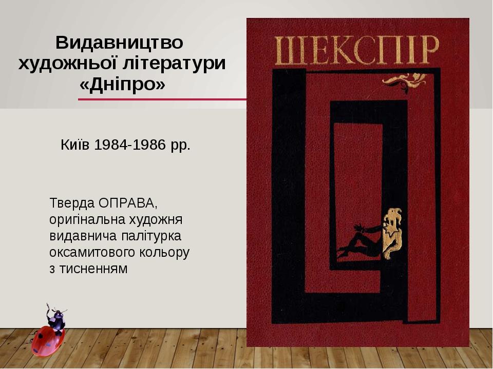 Видавництво художньої літератури «Дніпро» Київ 1984-1986 рр. Тверда ОПРАВА, оригінальна художня видавнича палітурка оксамитового кольору з тисненням