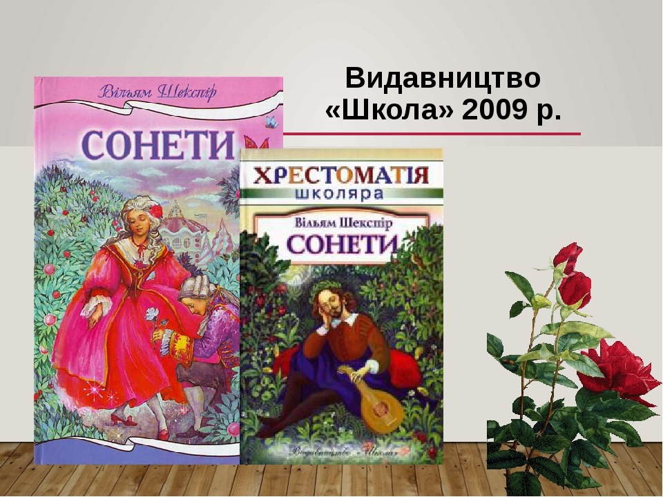 Видавництво «Школа» 2009 р.
