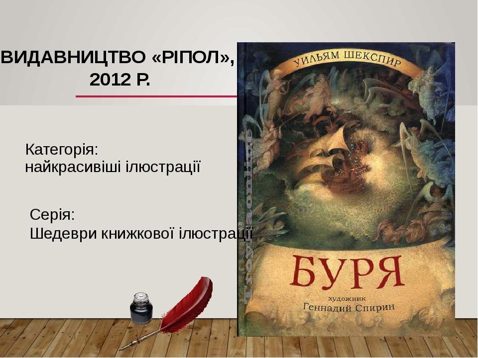 Категорія: найкрасивіші ілюстрації ВИДАВНИЦТВО «РІПОЛ», 2012 Р. Серія: Шедеври книжкової ілюстрації