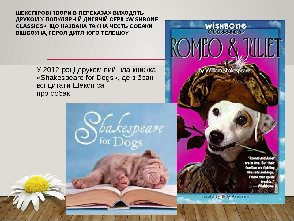 У 2012 році друком вийшла книжка «Shakespeare for Dogs», де зібрані всі цитати Шекспіра про собак ШЕКСПІРОВІ ТВОРИ В ПЕРЕКАЗАХ ВИХОДЯТЬ ДРУКОМ У ПО...