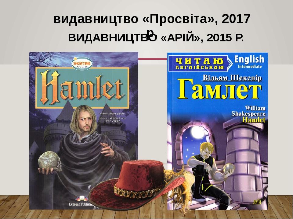 видавництво «Просвіта», 2017 р. ВИДАВНИЦТВО «АРІЙ», 2015 Р.
