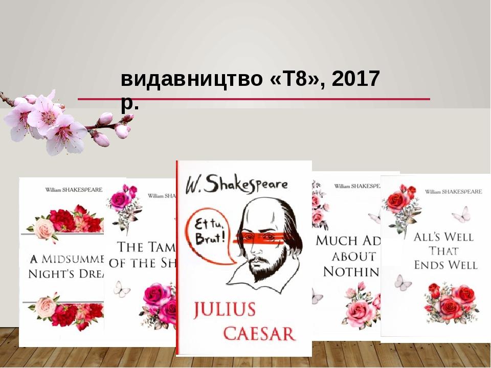 видавництво «Т8», 2017 р.