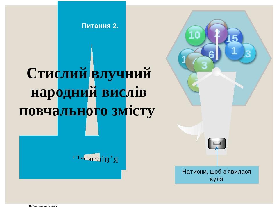http://edu-teacherzv.ucoz.ru Відповідь Усна народна творчість одним словом – ... Фольклор Натисни, щоб з'явилася куля 14 2 11 12 13 14 15 8 7 6 4 3...