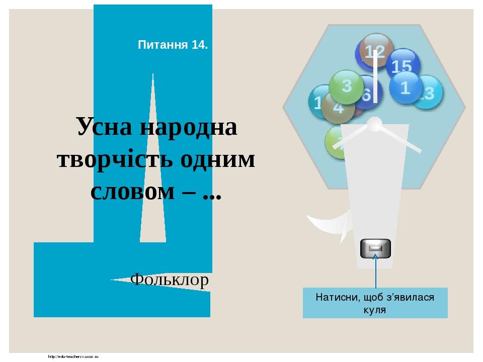 http://edu-teacherzv.ucoz.ru Чим фольклорна казка відрізняється від літературної? Фольклорна – усна колективна народна творчість, літературна – пис...