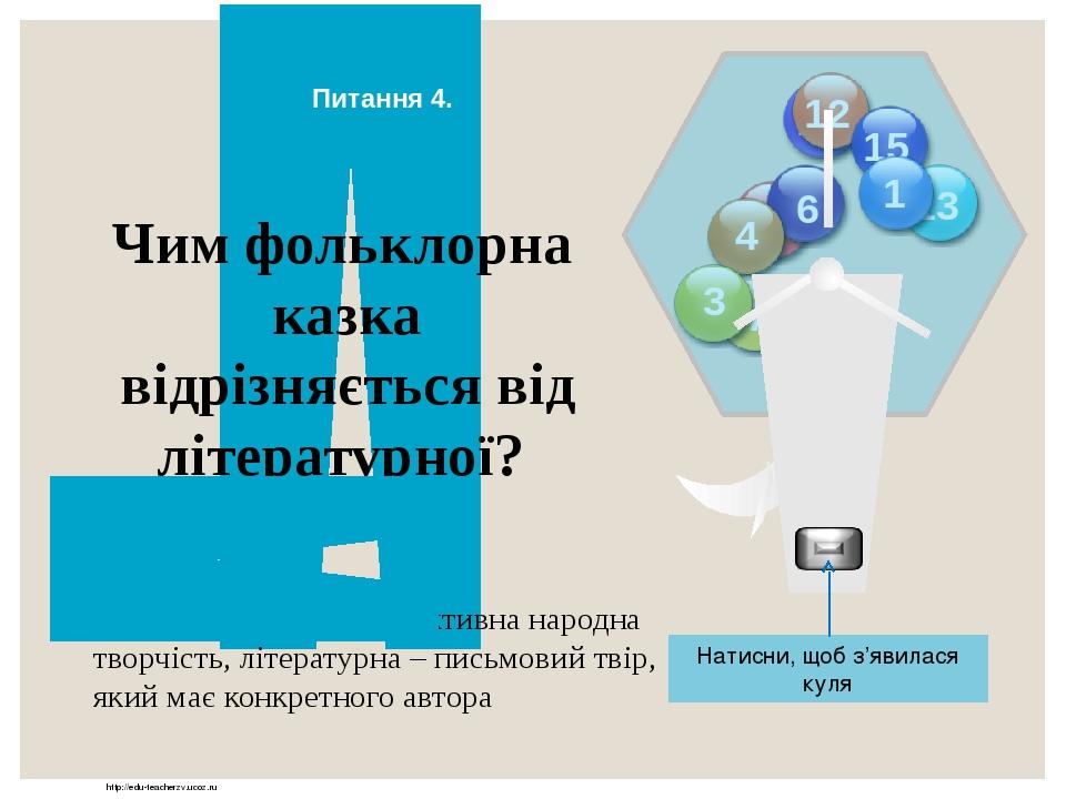 http://edu-teacherzv.ucoz.ru Невеликий за обсягом прозовий твір, у якому зазвичай описано один епізод із життя героя – це... Оповідання Відповідь Н...