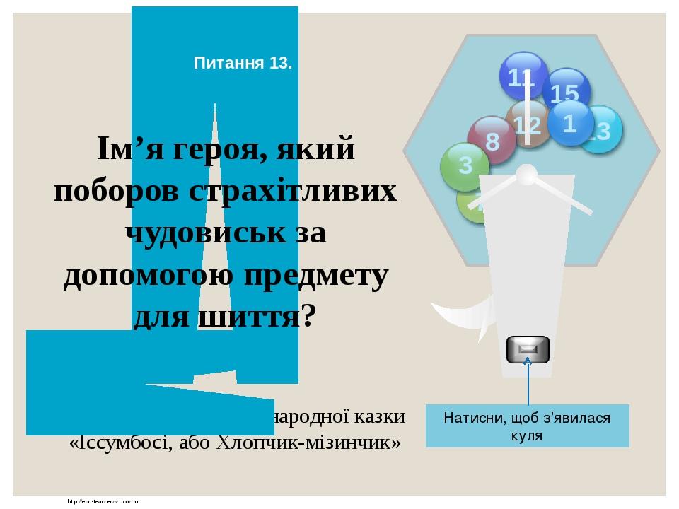 http://edu-teacherzv.ucoz.ru Ім'я героя, який отримав чарівний предмет для малювання? Малян з китайської народної казки «Пензлик Маляна» Відповідь ...