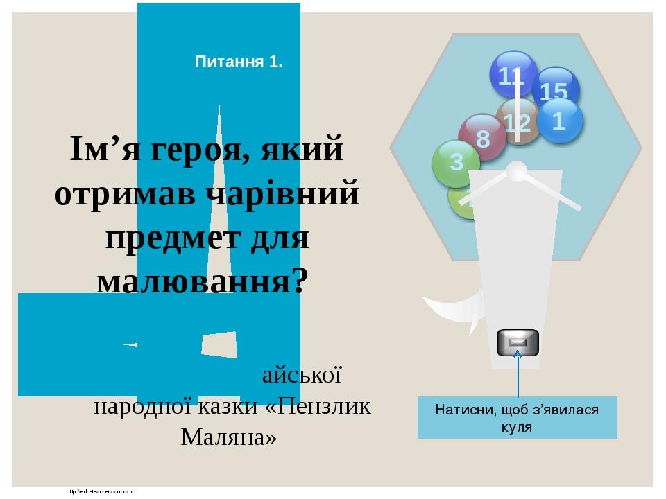 http://edu-teacherzv.ucoz.ru Ім'я та прізвище автора, який написав казку про співочого птаха? Ганс Крістіан Андерсен «Соловейко» Відповідь Натисни,...