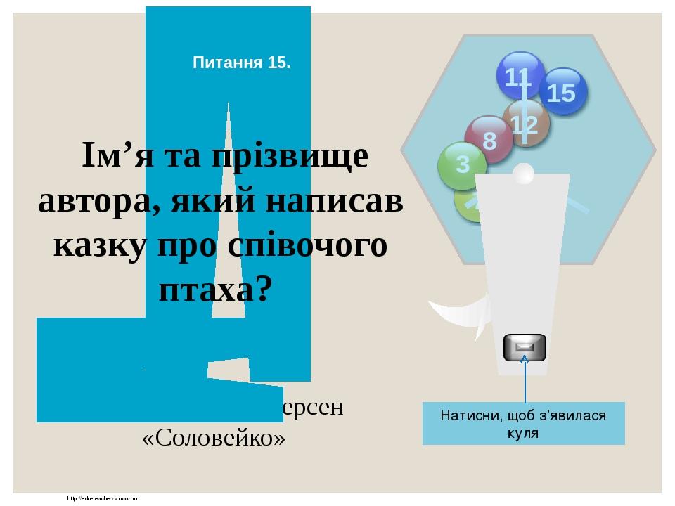 http://edu-teacherzv.ucoz.ru Який твір вчить любити, цінити та поважати своїх батьків? «Хлопчик-зірка» Оскара Уайльда Відповідь Натисни, щоб з'явил...