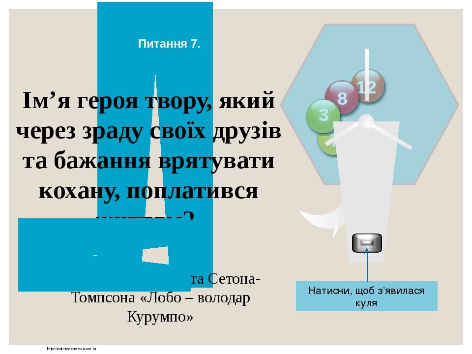 http://edu-teacherzv.ucoz.ru Ім'я та прізвище автора, який написав твір про небезпечні та цікаві пригоди двох бешкетливих хлопців? Марк Твен «Приго...