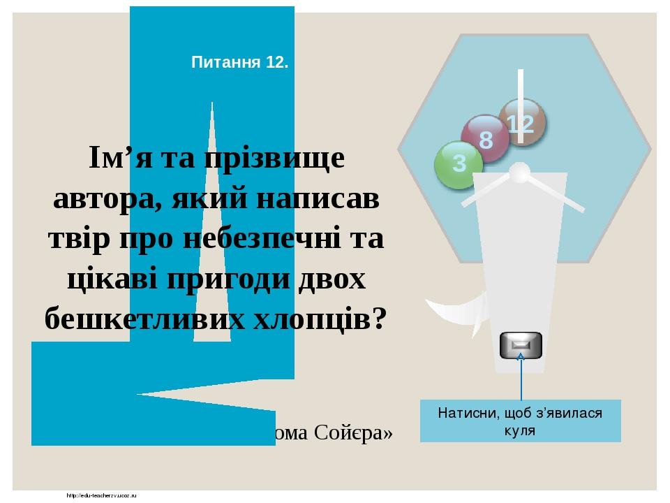 http://edu-teacherzv.ucoz.ru Ім'я героя твору, який навчив жителів цілого містечка радіти життю? Полліанна з твору Елеонор Портер «Полліанна» Відпо...