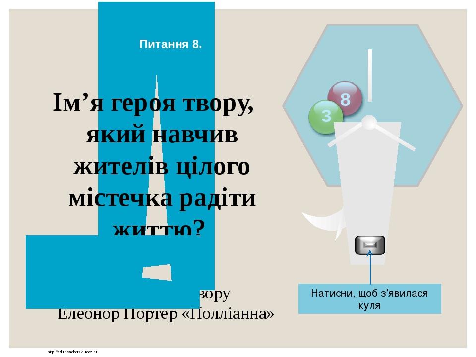 http://edu-teacherzv.ucoz.ru У якому творі пригоди головного героя виявилися лише сном? Льюїс Керролл «Аліса в Країна Див» Відповідь Натисни, щоб з...