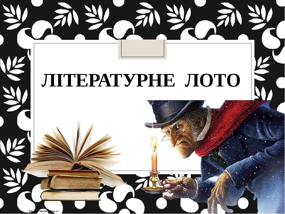 http://edu-teacherzv.ucoz.ru ЛІТЕРАТУРНЕ ЛОТО