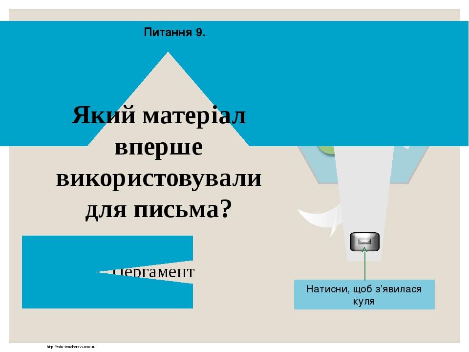 http://edu-teacherzv.ucoz.ru Що таке міф? Стародавня оповідь про походження та будову Всесвіту, діяння богів, таємниці народження й смерті людини, ...