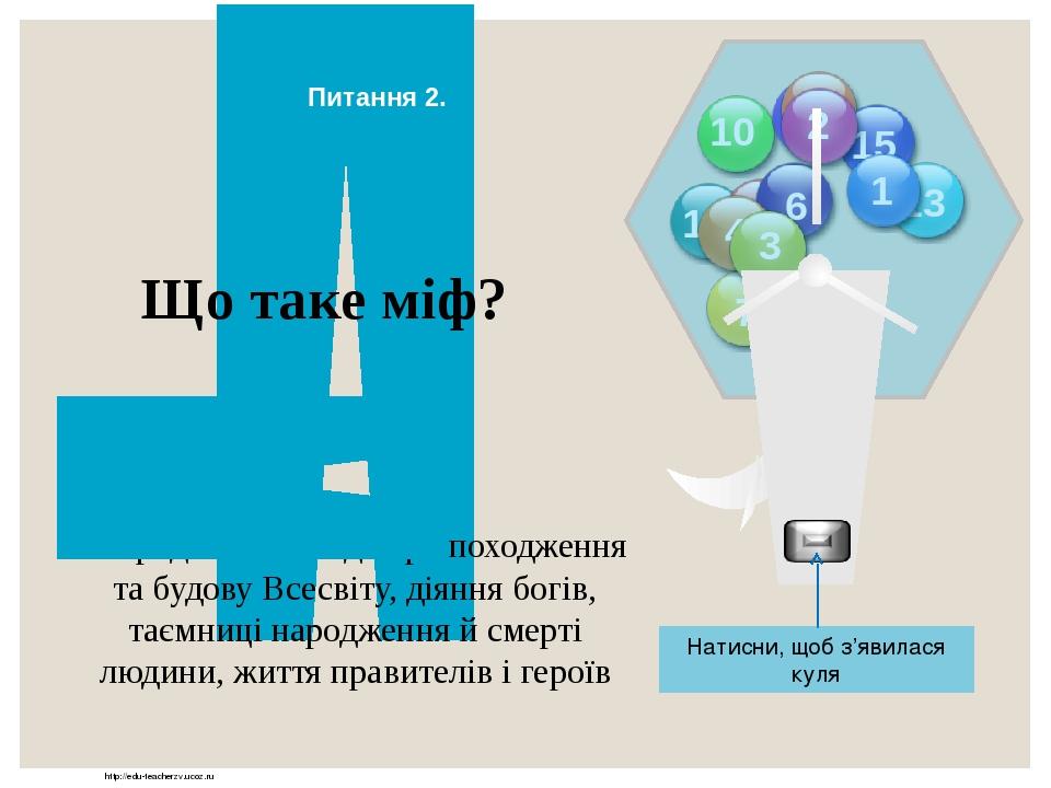 http://edu-teacherzv.ucoz.ru Відповідь Стисла віршована або прозова розповідь, в основу якої покладено алегоричний сюжет повчального характеру – це...